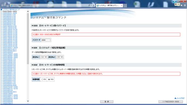 ビジネスホン主装置WEB設定